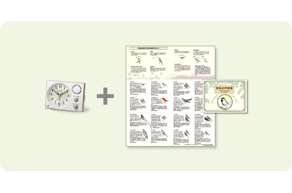 「野鳥の声図鑑」を同梱