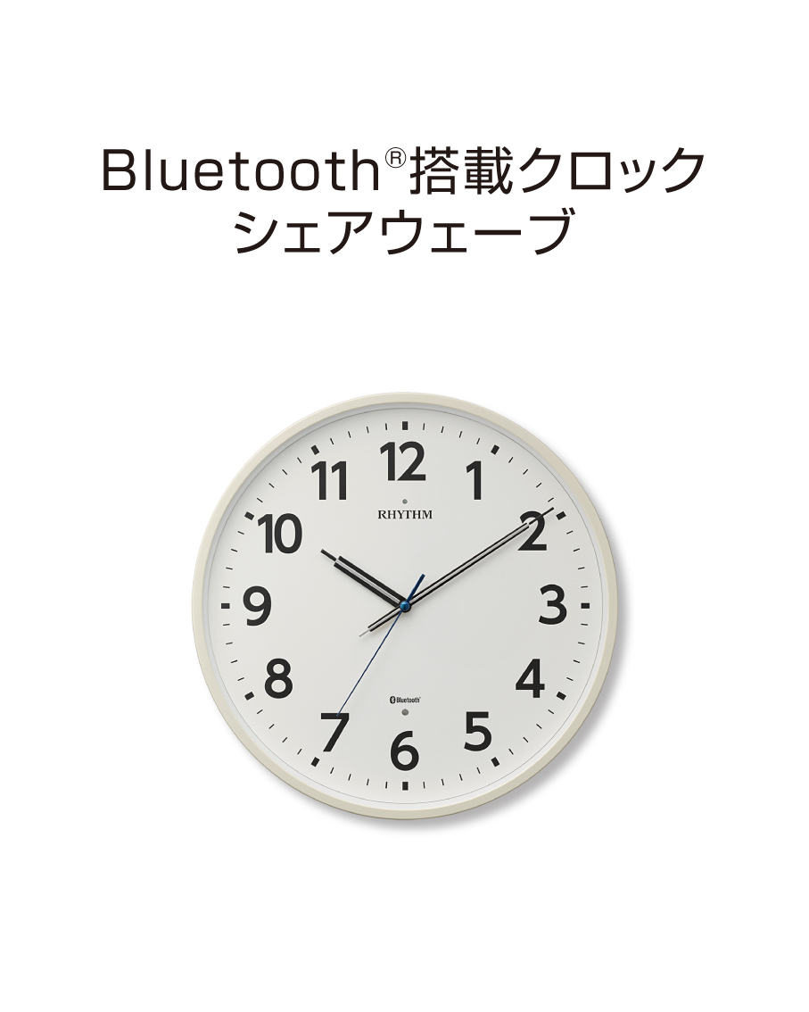 Bluetooth搭載クロック シェアウェーブ
