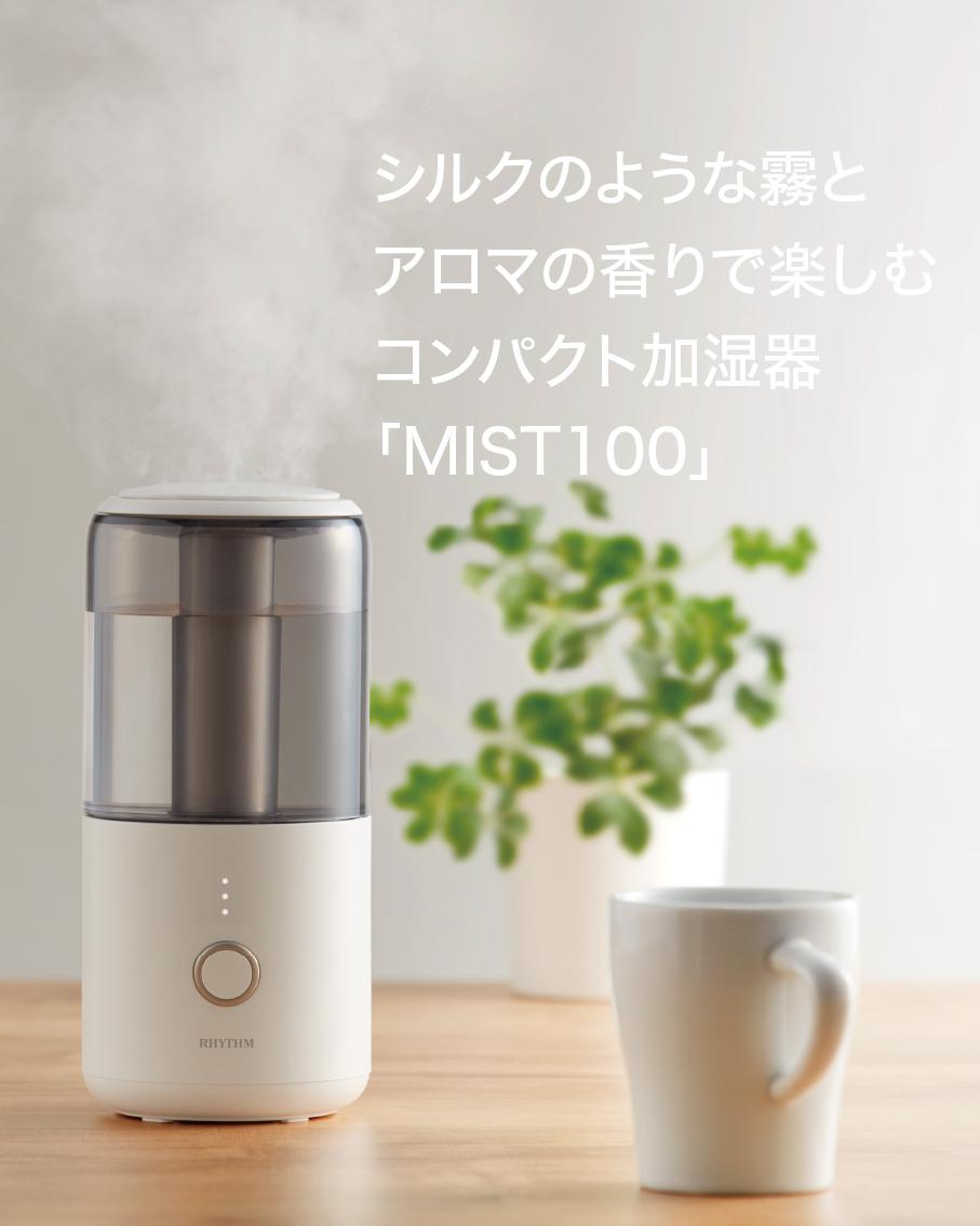 シルクのような霧とアロマの香りで楽しむコンパクト加湿器