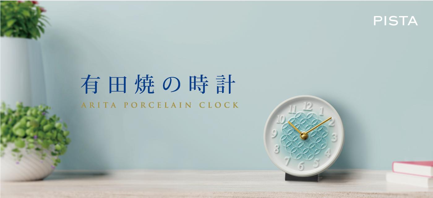 有田焼の時計イメージ2 PC
