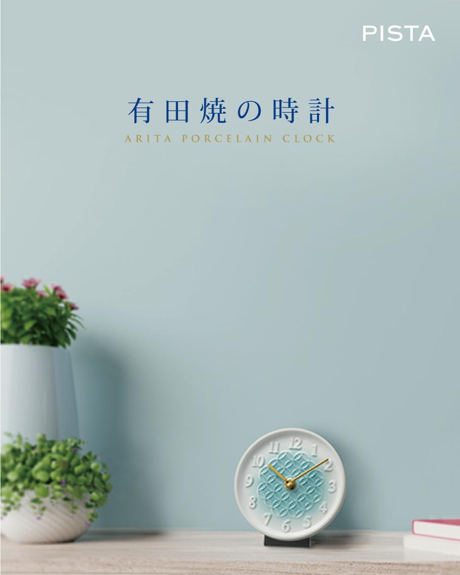 有田焼の時計イメージ1 SP