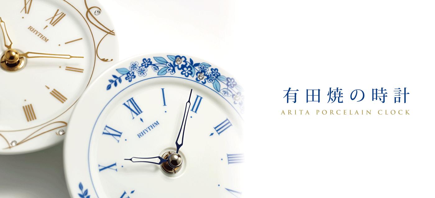 有田焼の時計イメージ1 PC