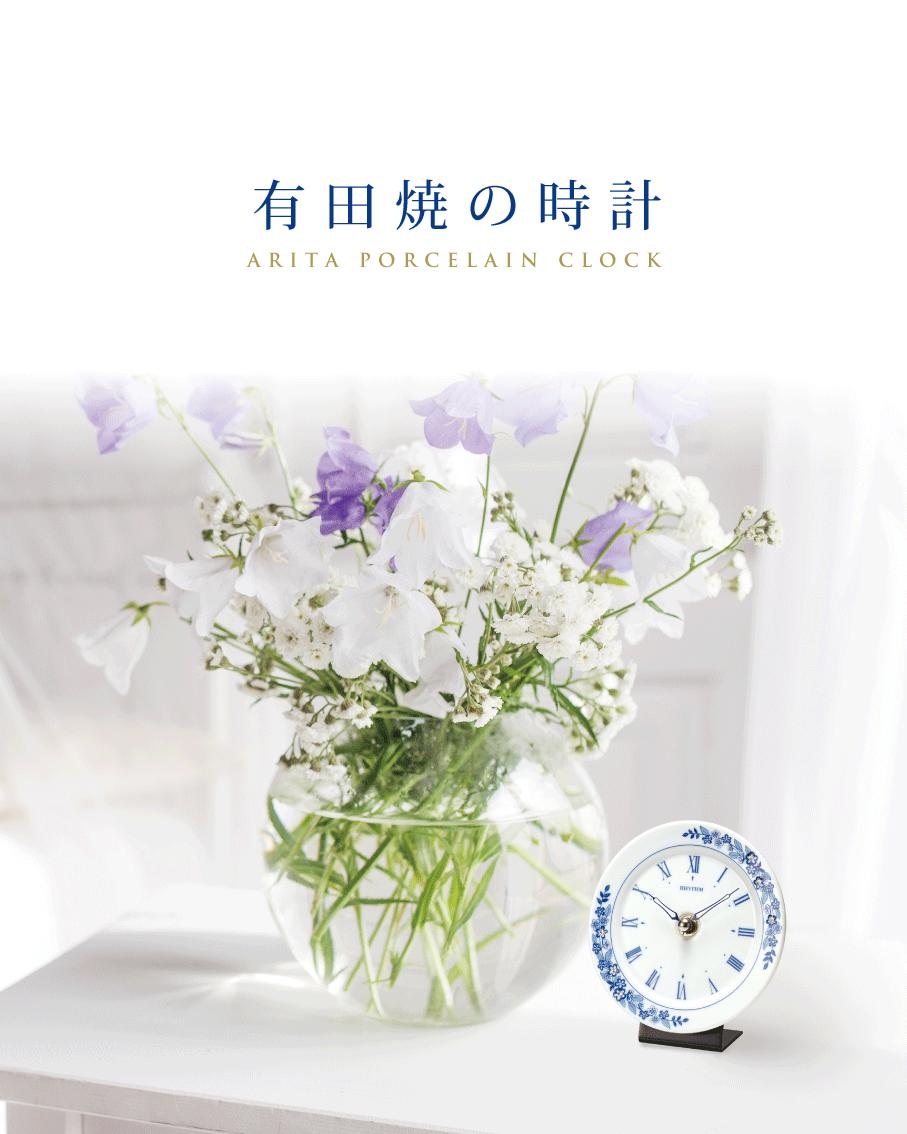 有田焼の時計イメージ2 SP
