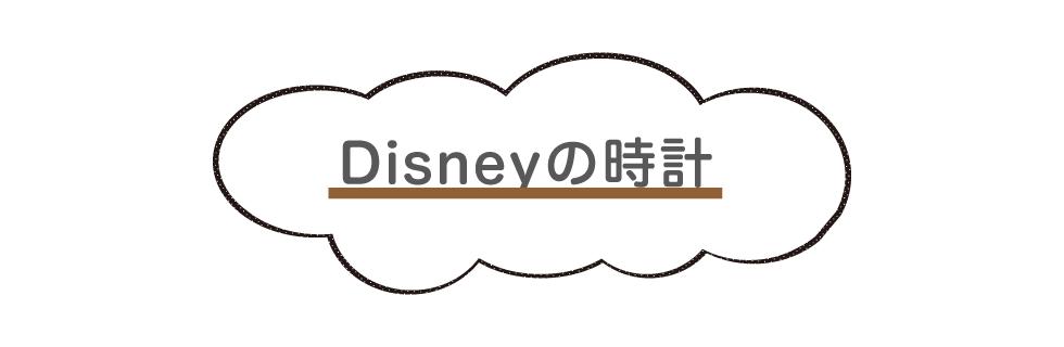 Disneyの時計