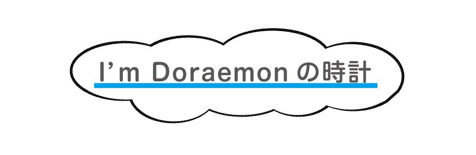 I'm Doraemonの時計